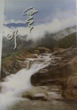 yunshui_new